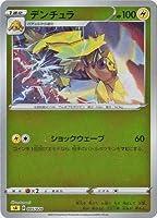 ポケモンカードゲーム 【キラ仕様】【黄】PK-SA-005 デンチュラ