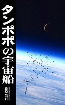 [藤崎慎吾]のタンポポの宇宙船