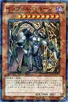 遊戯王カード 【 インヴェルズ・ホーン 】 DT11-JP031-SR 《デュエルターミナル-オメガの裁き》