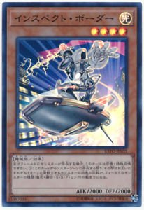 Yu-Gi-Oh! Inspect Boarder EXFO-JP035 Super Japan