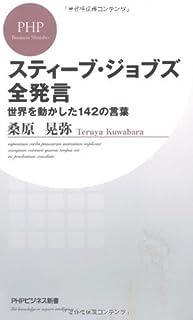 スティーブ・ジョブズ全発言 世界を動かした142の言葉 (PHPビジネス新書)...