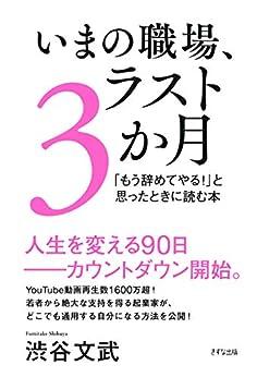 [渋谷 文武]のいまの職場、ラスト3か月 「もう辞めてやる!」と思ったときに読む本 (きずな出版)