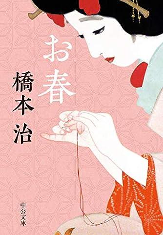 お春 (中公文庫)