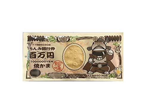 タクマの100万円お札焼かま×20袋