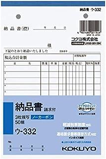 (まとめ買い)コクヨ NC複写簿 3枚納品書 請求書付 B6縦 2穴80mmピッチ12行 50組 ウ-332 軽減税率制度対応 【×5】