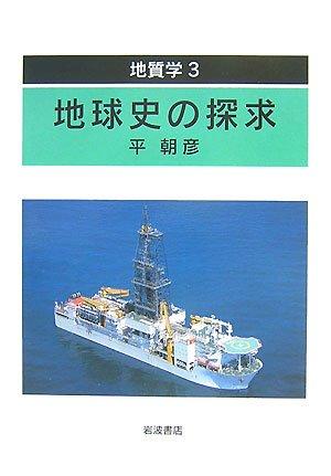 Exploration geology <3> Earth History (2007) ISBN: 4000062425 [Japanese Import]