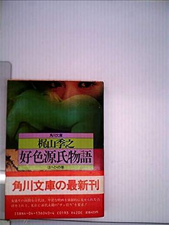 好色源氏物語 (ほへと・の巻) (角川文庫 (5545))