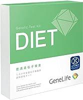【紙報告書付き】ダイエットの近道は遺伝子で自分の体質を知る事から GeneLife DIET 肥満遺伝子検査キット(紙報告書版)