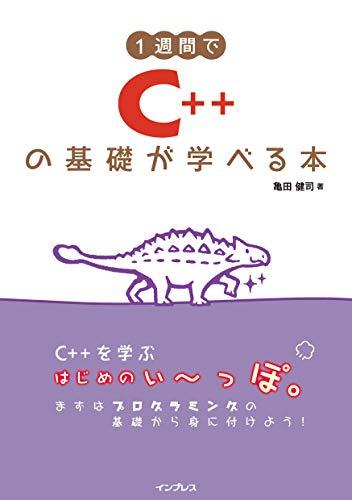 1週間でC++の基礎が学べる本