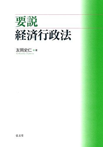 要説 経済行政法