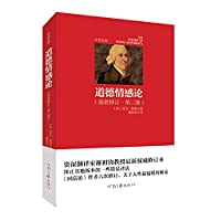 Social Science Classic: On the moral emotions (last revised 2nd edition)(Chinese Edition)