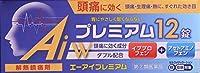 【指定第2類医薬品】 本草製薬 Aiプレミアム 12錠