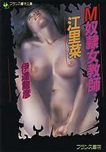 M奴隷女教師・江里菜 (フランス書院文庫)