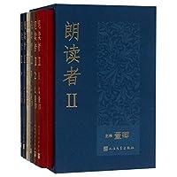 朗读者(Ⅱ共6册)(精)