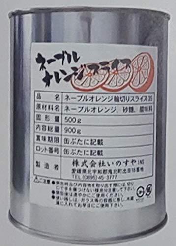 ネーブル オレンジ 輪切り 2号缶(総量900g固形500g)×12本(本約50-60枚) 業務用