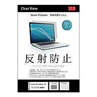 【反射防止(アンチグレア) 液晶保護フィルム】Lenovo ThinkBook 13s (13.3インチ)機種用 気泡が消えるエアーレス加工