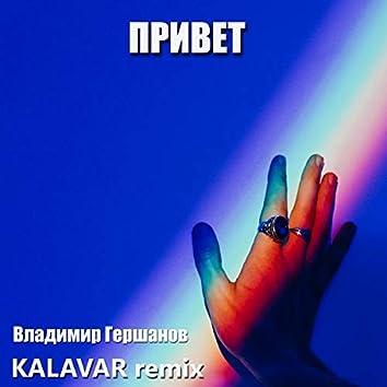Привет (Kalavar Remix)