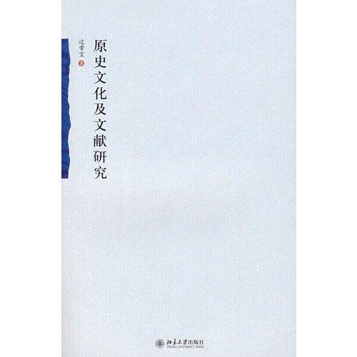 原史文化及文献研究(中国語) (励耘文庫)