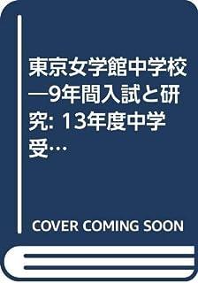 東京女学館中学校―9年間入試と研究: 13年度中学受験用 (26)