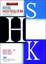 A Guide to the Usage of HSK Vocabulary (Chinese Edition)