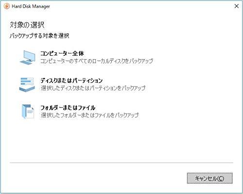 バックアップ、コピー、パーティション、抹消がこれ一本【3台版】パラゴンソフトウェアParagonHardDiskManager17Professionalガイド本付