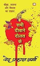 Sabhi Deewane Daulat Ke Sharma, Ved Prakash