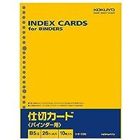 コクヨ 仕切カード バインダー用 26穴 B5 10枚入 シキ-10N