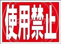 「使用禁止」 看板メタルサインブリキプラーク頑丈レトロルック20 * 30 cm