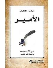 الامير، شرح 52 فكرة رائعة بواسطة تيم فيليبس - al amir chareh 52 fikra raia biwasitat tim philips