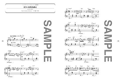 ピアノ・ソロジャズっぽく弾けたらカッコイイ名曲あつめました。[豪華決定版]