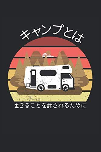Japanisches Camping: Notizbuch A5 gepunktet, Geschenk für leidenschaftliche Touristen , Skitzzenbuch   Mattcover