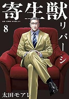 [岩明均, 太田モアレ]の寄生獣リバーシ(8) (コミックDAYSコミックス)