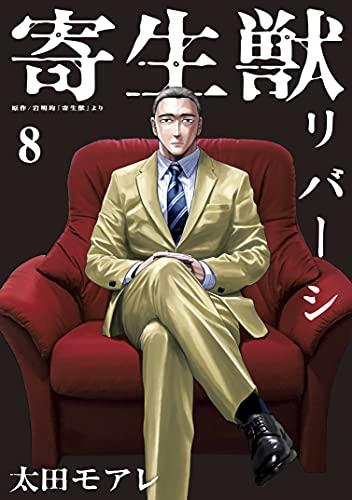寄生獣リバーシ(8) (コミックDAYSコミックス) | 岩明均, 太田モアレ | マンガ | Kindleストア | Amazon