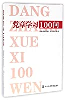 党章学习100问