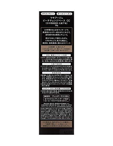 資生堂マキアージュ『ピーチチェンジベースCC』