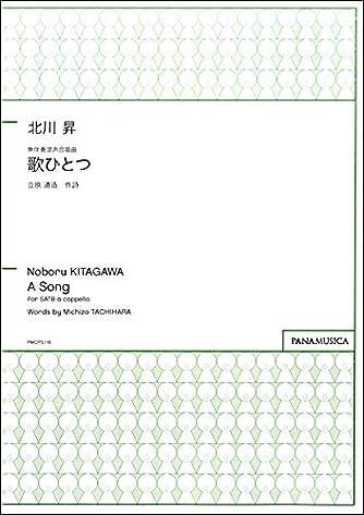 北川昇/歌ひとつ―無伴奏混声合唱曲