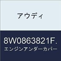 アウディ エンジンアンダーカバー 8W0863821F.