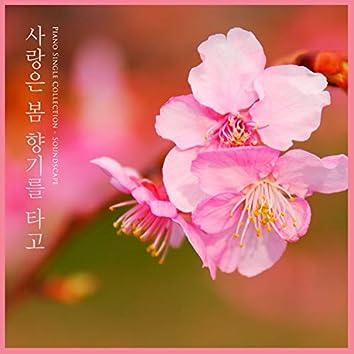 사랑은 봄 향기를 타고