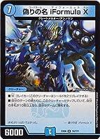デュエルマスターズ DMEX-08 74 R 偽りの名 iFormula X