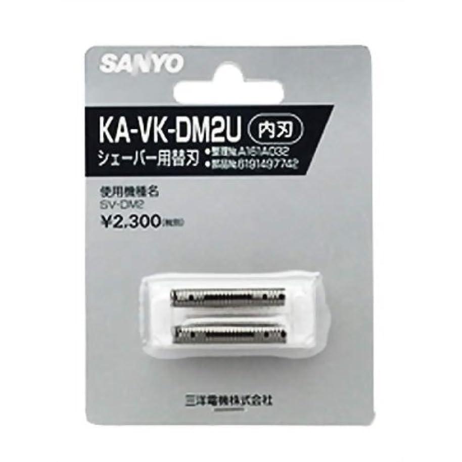 発見アクセスできないチューブSANYO (サンヨー) KA-VK-DM2U シェーバー替刃 (内刃)