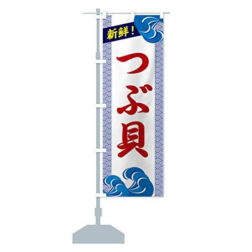 つぶ貝 のぼり旗 サイズ選べます(ハーフ30x90cm 左チチ)