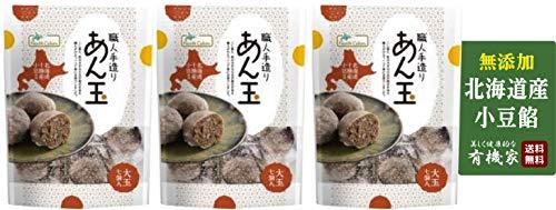 無添加 北海道 あん玉 (7個入り)×3個★送料無料コンパクト★こし餡に、粒の大きな小豆甘納豆を加え、職人がひとつ一つ丁寧に作りました。