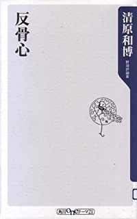 反骨心 (角川oneテーマ21 A 103)