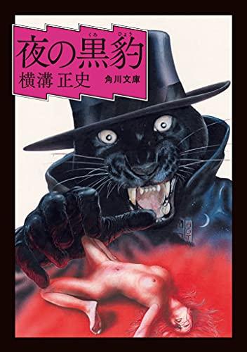 夜の黒豹 (角川文庫)