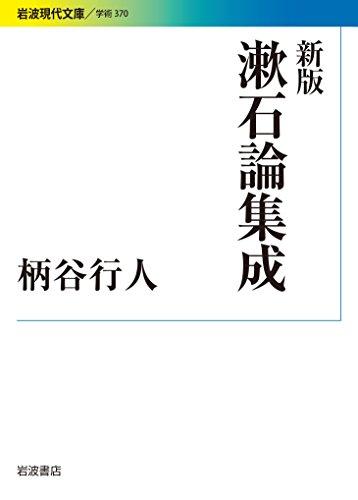 新版 漱石論集成 (岩波現代文庫)