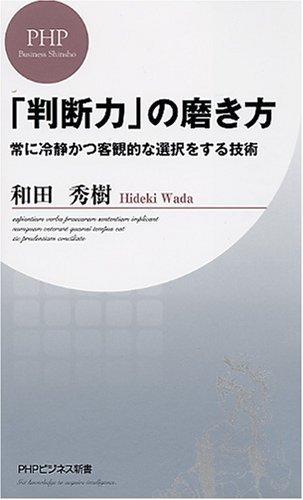 「判断力」の磨き方 常に冷静かつ客観的な選択をする技術 (PHPビジネス新書)