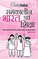 BES122 Samkalin Bharat Avm Shiksha (IGNOU Help book for BES-122 in Hindi Medium) - 2018