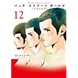 Back Street Girls(12) (ヤングマガジンコミックス)