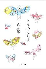 とりつくしま (ちくま文庫) Kindle版