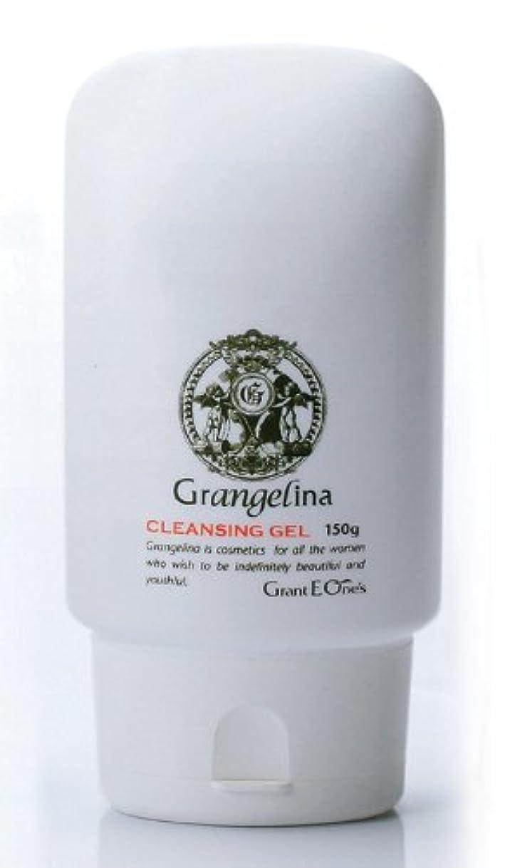 ディレクタースラダムパイGrangelina グランジェリーナ クレンジングジェル(メイク落とし)150g